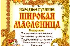 18022018Масленица